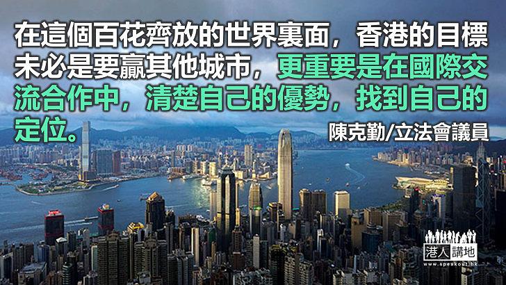 國內國際雙循環下香港的發展出路