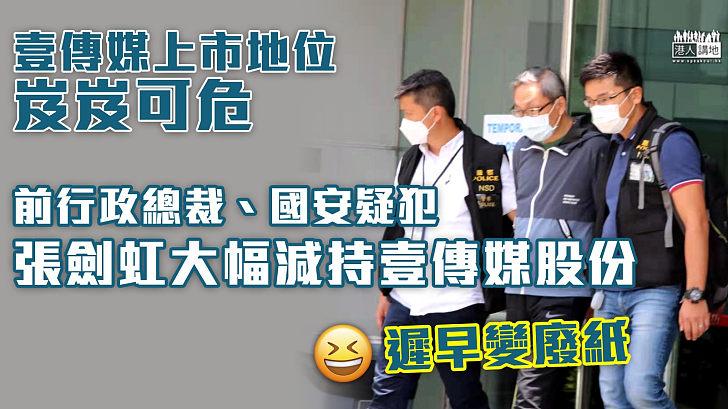 【跳船自保】壹傳媒上市地位或受影響 前行政總裁張劍虹急跳船 減持150多萬股