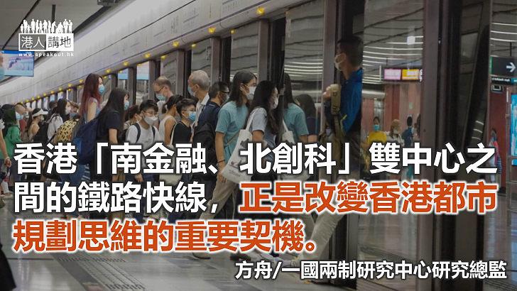 香港應盡早謀劃「南北快線」