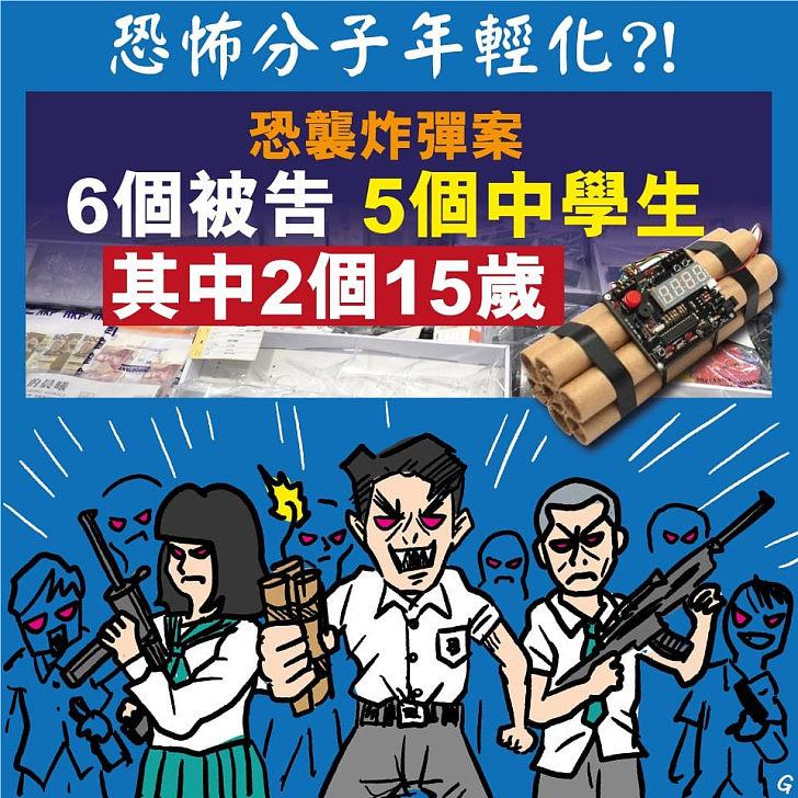【今日網圖】恐怖分子年輕化?!