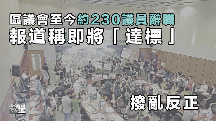 【區議員辭職潮】區議會至今約230議員辭職 即將「達標」政府預計