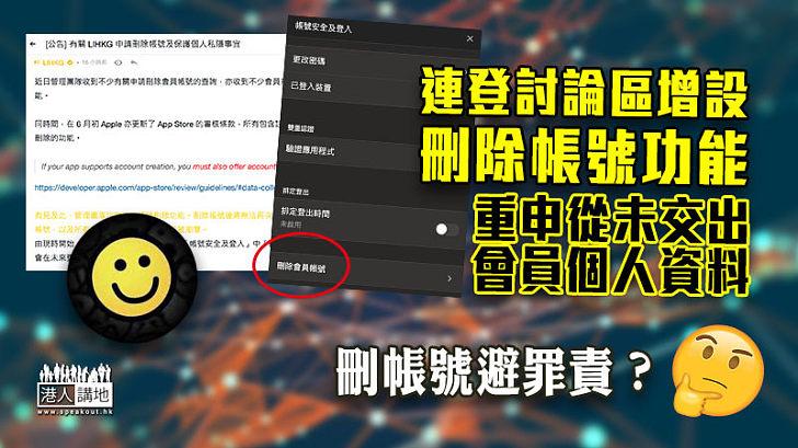 【網絡安全】連登討論區增設刪除帳號功能
