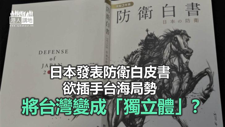 日本防衛白皮書 為軍國主義招魂?