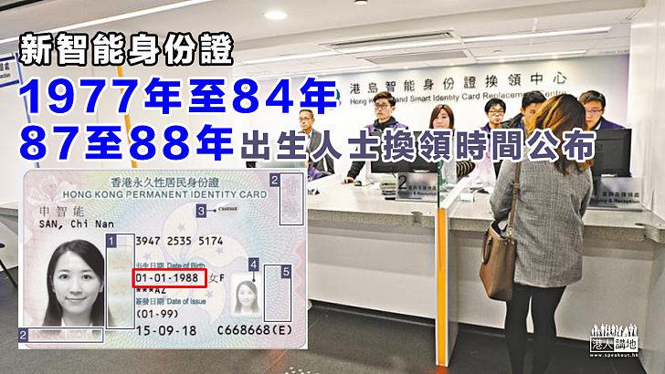 【身份證換領】新智能身份證 1977年至84年、87至88年出生人士換領時間公布