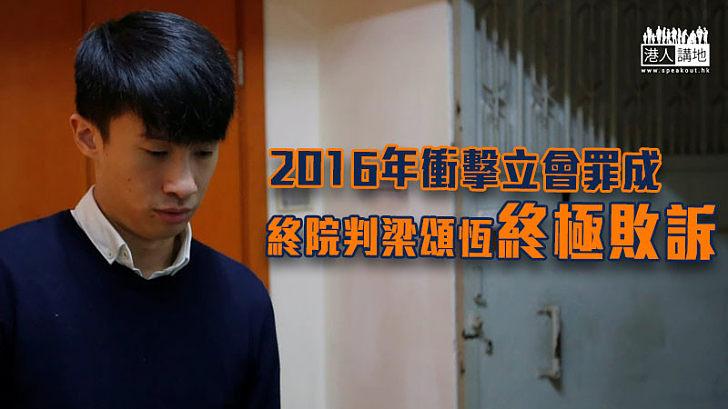 【終極判決】2016年衝擊立會罪成 終院判梁頌恆終極敗訴