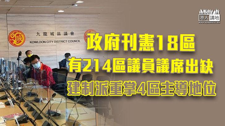 【集體跳船】政府刊憲18區有214議席出缺 建制派重掌4區主導地位