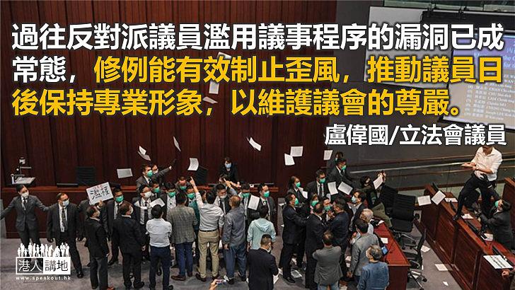堵塞議事程序漏洞 確保議會暢順運作