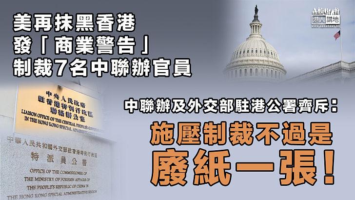 【圖謀卑劣】美制裁7名中聯辦官員 中聯辦及外交部駐港公署齊斥:施壓制裁是廢紙一張!