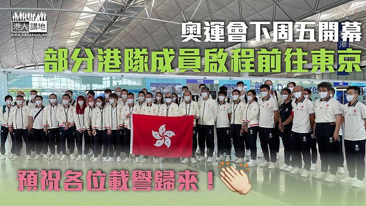 【出發東京】部分港隊成員啟程前往參加東京2020奧運會