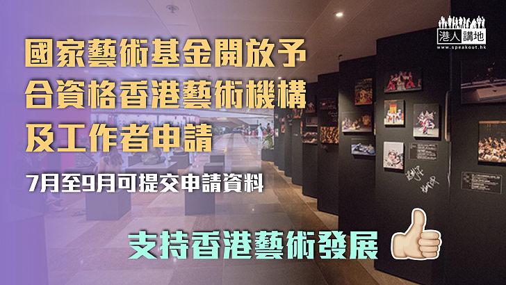【支持香港發展】國家藝術基金開放予合資格香港藝術機構及工作者申請