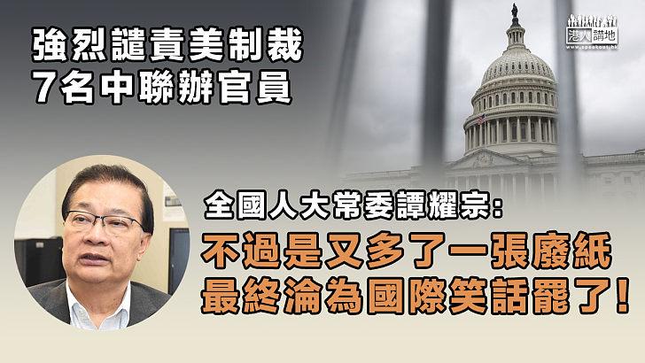 【一笑置之】美國發所謂「商業警告」、制裁中聯辦官員抹黑香港 譚耀宗:不過是又多了一張廢紙、最終淪為國際笑話罷了!