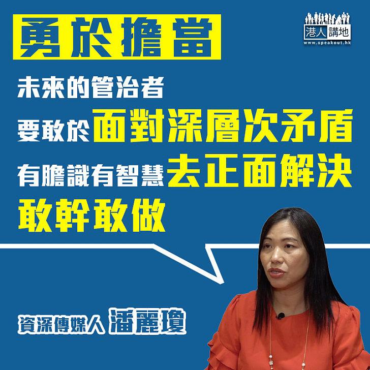 【勇於擔當】潘麗瓊:未來的管治者要敢於面對深層次矛盾、去正面解決、敢幹敢做!