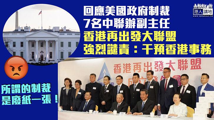 【駁斥美國霸權】香港再出發大聯盟強烈譴責美國政府干預香港事務