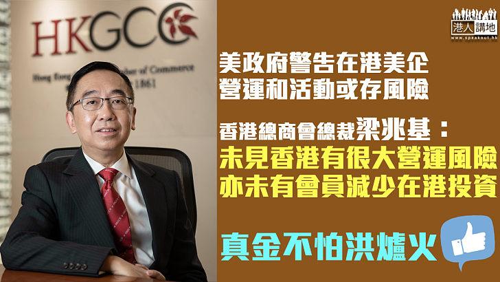 【商界回應】香港總商會總裁梁兆基:未見在港有很大營運風險、亦未有會員減少在港投資