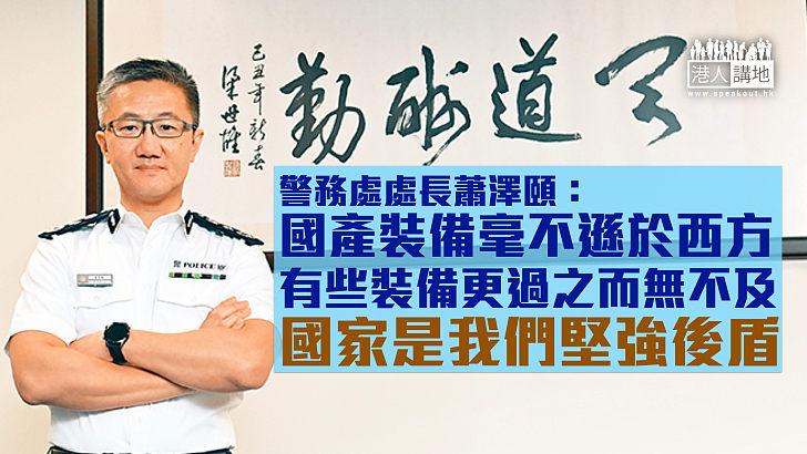 【無懼制裁】警務處處長蕭澤頤:國產裝備比西方過之而無不及