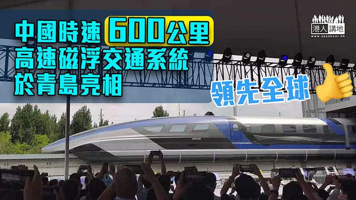 【領先全球】中國時速600公里高速磁浮交通系統亮相青島
