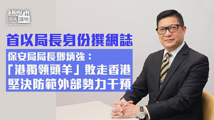 【維護國安】鄧炳強:「港獨」勢力「領頭羊」已敗走香港、堅決防範和遏制外部勢力干預港澳事務