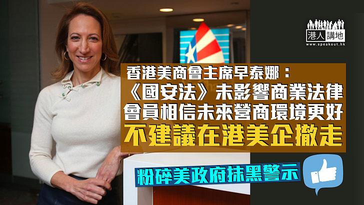 【講出事實】香港美商會主席:《國安法》無礙在港營商 不建議美企撤走