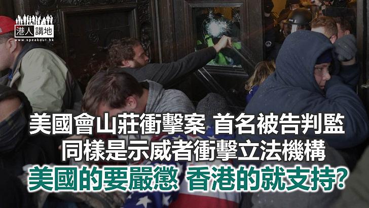 【諸行無常】美撐港示威者 重判自己人?