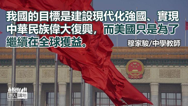 美反華行徑擋不住中華民族復興