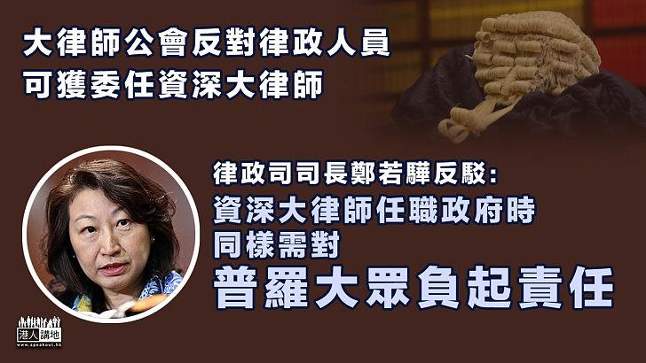 【據理駁斥】大律師公會反對律政人員可獲委任資深大律師 鄭若驊反駁:資深大律師任職政府時同樣需對普羅大眾負起責任
