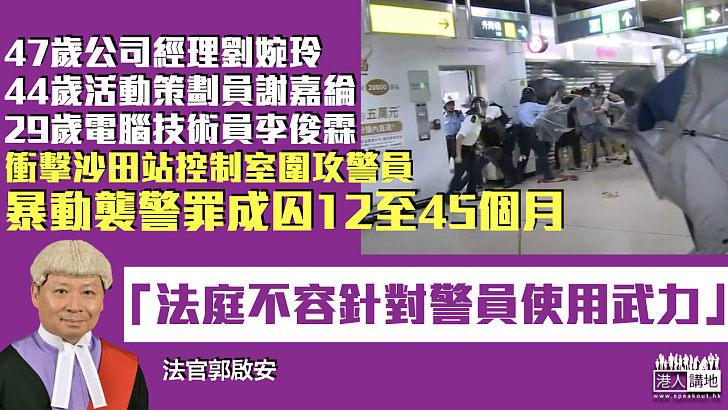 【反修例風波】3男女衝擊沙田站控制室圍攻警員 暴動襲警罪成全部判囚