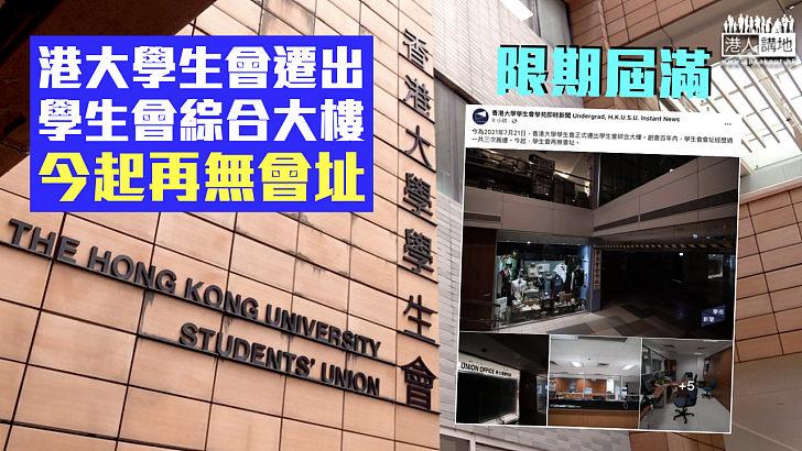 【咎由自取】港大學生會遷出學生會綜合大樓 今起再無會址
