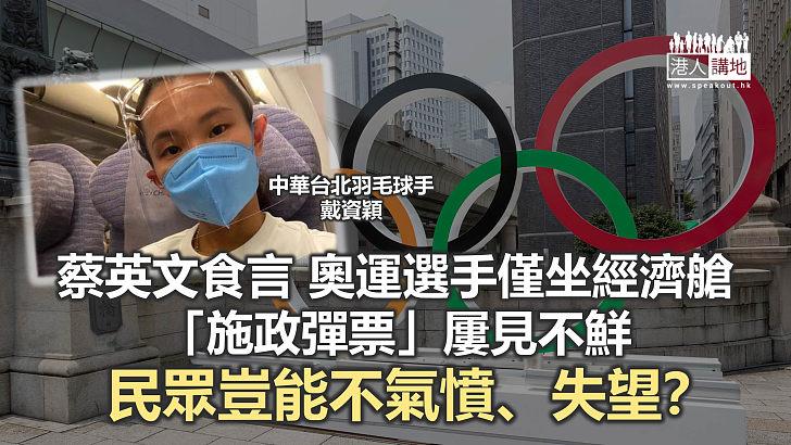 【諸行無常】民進黨官員耍特權 民眾怒火沖燒