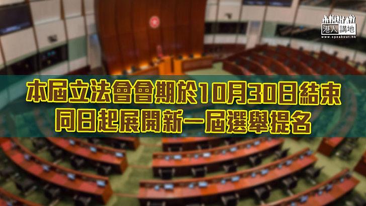 【立法會換屆】本屆立法會會期於10月30日結束 同日起展開新一屆選舉提名