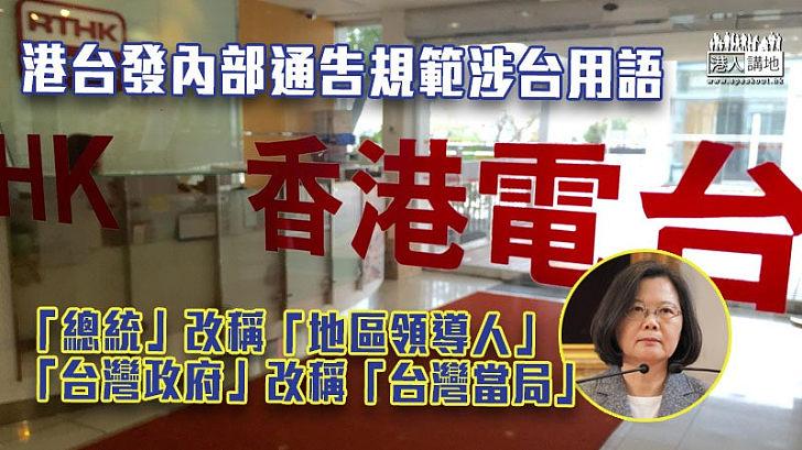 【撥亂反正】港台發內部通告規範涉台用語 「台灣政府」改稱「台灣當局」