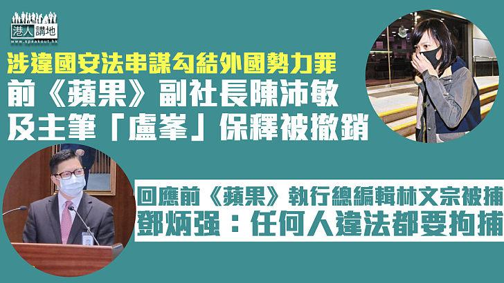 【港區國安法】前《蘋果》副社長陳沛敏及主筆「盧峯」保釋被撤銷、正被扣留警署 鄧炳强回應林文宗被捕:任何人違法都要拘捕