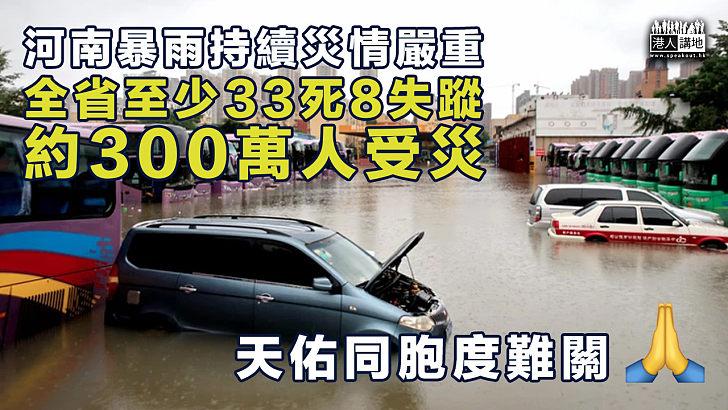 【天佑河南】河南暴雨持續災情嚴重 全省至少33死8失蹤、約300萬人受災