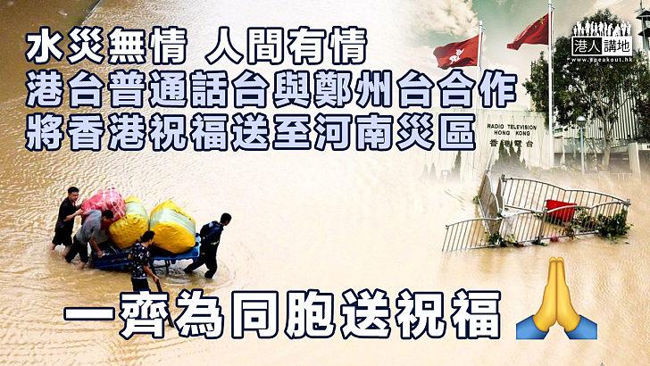 【人間有情】港台普通話台與鄭州台合作 將香港祝福送至河南災區