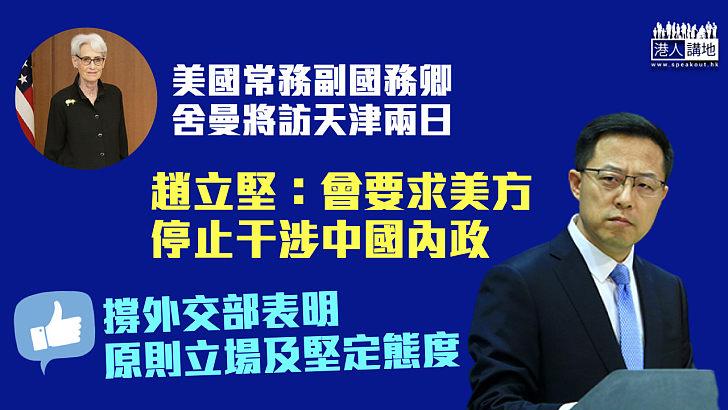 【出於防疫】美國常務副國務卿舍曼將訪天津 趙立堅:會要求美方停止干涉中國內政