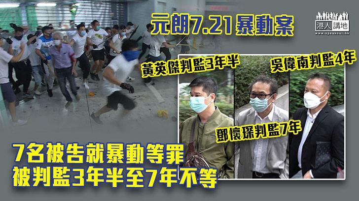 【元朗7.21暴動案】7名被告就暴動等罪被判監3年半至7年