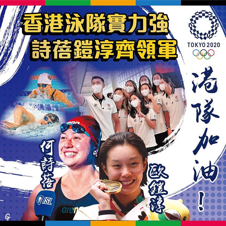 【今日網圖】香港泳隊實力強 詩蓓鎧淳齊領軍