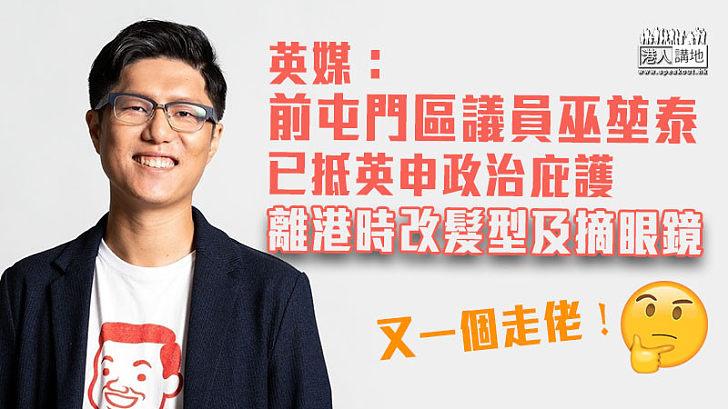 【鬼鼠離港】英媒:巫堃泰已抵英申請政治庇護 離港時改髮型及摘眼鏡