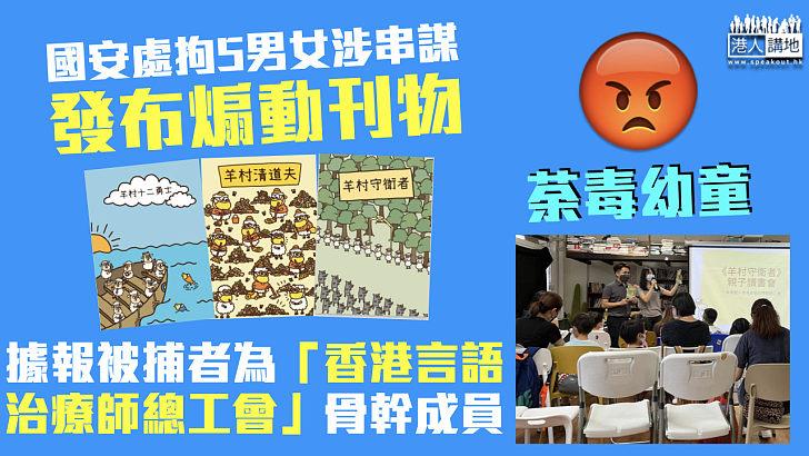 【荼毒幼童】國安處拘5男女涉串謀發布煽動刊物 消息指為「香港言語治療師總工會」骨幹成員