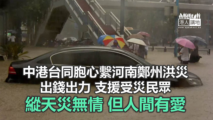 【諸行無常】支援河南水災民眾 發揮同胞大愛