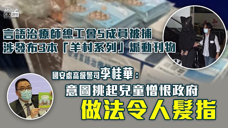 【製造仇恨】國安處拘5香港言語治療師總工會成員 李桂華:意圖挑起兒童憎恨政府、做法令人髮指