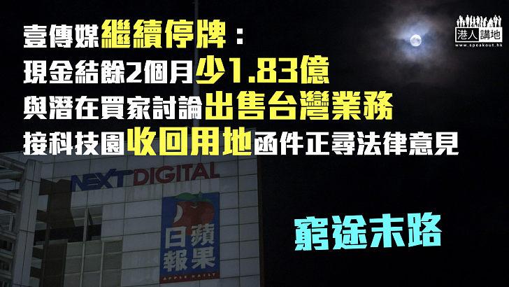 【窮途末路】壹傳媒:現金結餘2個月少1.83億主要向黎智英還償 接科技園收回用地函件正尋法律意見