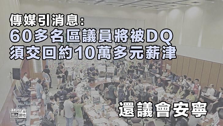 【撥亂反正】傳媒引述消息:料將有60多名區議員被DQ、並會被追討10萬多元薪津