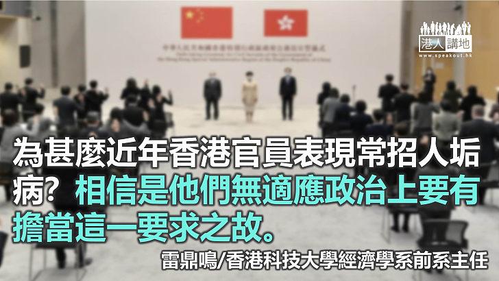 夏寶龍講話 宣示香港新格局