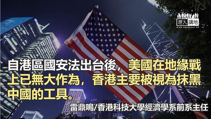美國打壓香港已是廢招