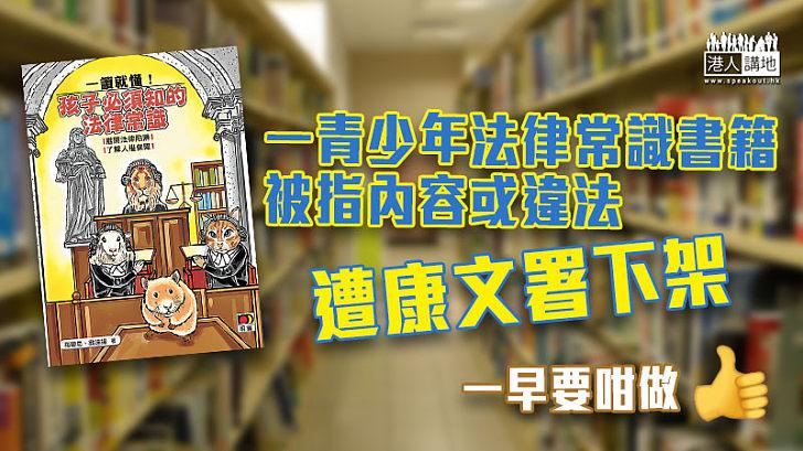 【即時下架】一青少年法律常識書籍被指內容或違法 遭康文署下架
