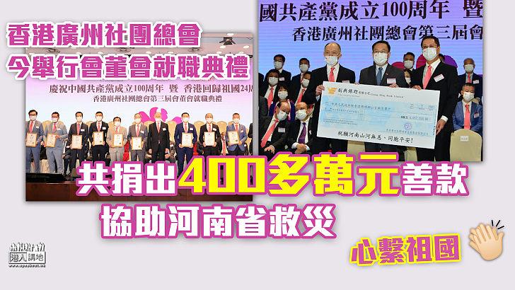 【心繫祖國】香港廣州社團總會今舉行會董會就職典禮  共捐出400多萬元善款協助河南省救災