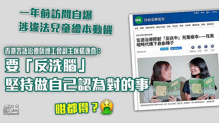 【揭穿真相】 曾受訪自爆涉違法兒童繪本設計 香港言語治療師總工會副主席楊逸意稱要「反洗腦」、堅持做自己認為對的事