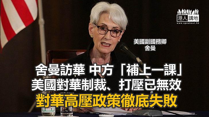 【諸行無常】美對華政策碰釘 國務副卿上「訓導課」?