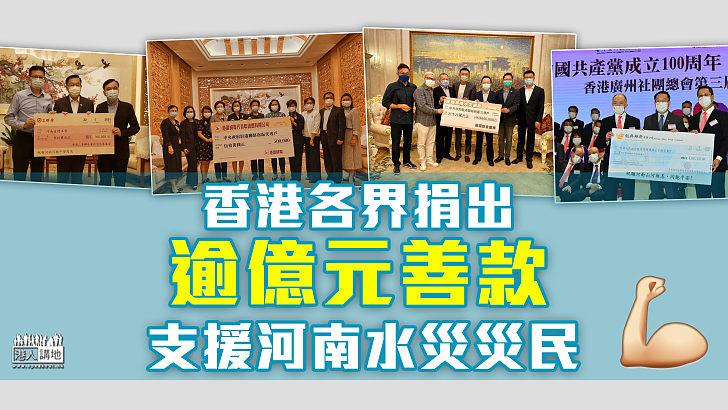 【八方支援】河南水災增至69死、200多萬人受影響 香港各界捐出逾億元善款