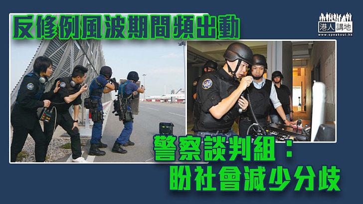 【警民關係】反修例風波期間頻出動 警察談判組:盼社會減少分歧